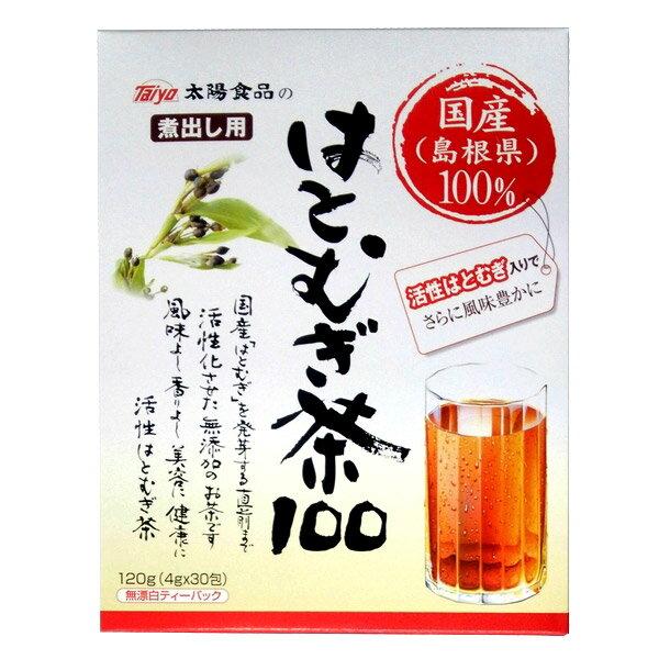 太陽食品煮出し用国産活性はとむぎ茶100無漂白ティーバッグ4g×30袋