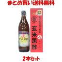まるしげ 玄米黒酢 0.9L×2本セット まとめ買い送料無料