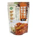 創建社 植物素材の本格カレー 甘口 135g(6皿分)