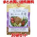 食品 - 大麦 蒸しスーパー大麦 だいずデイズ 50g×30個セットまとめ買い送料無料