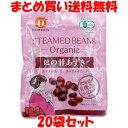 あずき 小豆 有機ほの甘あずき だいずデイズ 55g×20袋セットまとめ買い送料無料