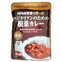 桜井食品 国内産野菜で作ったベジタリアンのための根菜カレー (中辛) レトルト 1人前 ストック 買置き 200g