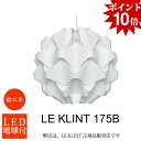 【ポイント10倍】【LED電球付き】【正規販売店】LE KLINT(レ・クリント)「175B」【送料無料】ペンダントランプ/ペンダントライト◎○◇●照明【RCP】10P03Dec16