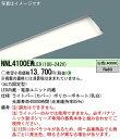パナソニック「NNL4100EWLE9」40型ライトバーのみ▼別途適合器具本体必要 一体型LEDベースライト 白色 天井直付型【要工事】●★(Panasonic)【RCP】02P01Jul16