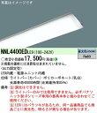 パナソニック「NNL4400EDLE9」40型ライトバーのみ▼別途適合器具本体必要 一体型LEDベースライト 昼光色 天井直付型【要工事】●★(Panasonic)【RCP】02P06May16