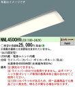 パナソニック「NNL4500HVLE9」40型ライトバーのみ▼別途適合器具本体必要 一体型LEDベースライト 温白色 天井直付型【要工事】●★(Panasonic)【RCP】02P06May16