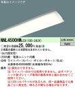 パナソニック「NNL4500HWLE9」40型ライトバーのみ▼別途適合器具本体必要 一体型LEDベースライト 白色 天井直付型【要工事】●★(Panasonic)【RCP】02P01Jul16