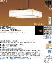【送料無料】パナソニック「LGBZ7200」(LGBZ7200)8畳用和風ペンダントライト/LED照明 (電球色) (引掛けシーリング用) ●★(Panason...