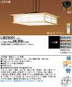 【送料無料】パナソニック「LGBZ8201」(LGBZ8201)12畳用和風ペンダントライト/LED照明 (電球色)...