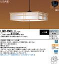 【送料無料】パナソニック「LGB14601LE1」(LGB14601LE1)(〜12畳用)和風ペンダントライト/LED...
