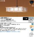 【送料無料】パナソニック「LGB14602LE1」(LGB14602LE1)(〜12畳用)和風ペンダントライト/LED...