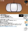 【送料無料】パナソニック「LGB14604LE1」(LGB14604LE1)(〜12畳用)和風ペンダントライト/LED...