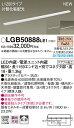 パナソニック「LGB50888LE1」LEDブラケットライト【電球色】(直付用)【要工事】LED照明●●【LONG】