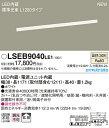 パナソニック「LSEB9040LE1」LEDブラケットライト【温白色】(直付用)【要工事】LED照明●●【LONG】