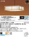 パナソニック「LGB12605LE1」和風LEDペンダントライト(〜8畳用)【昼光色】(引掛けシーリング用)LED照明■■