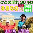 【送料無料】【28年度産】【玄米30kg】ひとめぼれ 白米(27kg) 玄米(30kg)選べます 1等米 山形【農家直送!! 送料無料(一部追加あり】