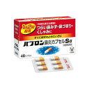 【第(2)類医薬品】大正製薬 パブロン鼻炎カプセルSα 48カプセル 【お一人様1点まで】