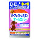 DHC 愛犬用 パーフェクトビタミン オールカバー 60粒入 (ビタミンバランス)
