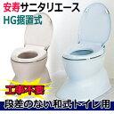 【簡易設置型洋式トイレ】【段差のない和式トイレ用】安寿サニタリエースHG据置式 /工事不要/補高便座/和式を洋式に/アロン化成