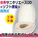 【簡易設置型洋式トイレ】【段差のある和式トイレ用】安寿サニタリエースODソフト便座両用式/工事不要/和式を洋式に/アロン化成