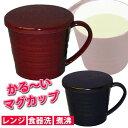 【フタ付マグカップ】フタ付軽マグ(HS-N35)/蓋付マグカップ/かるいカップ/入院カップ/高齢者用カップ