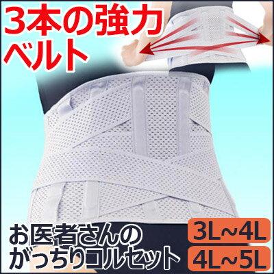 【腰サポーター】お医者さんのがっちりコルセット/ウエストベルト/腰ガード/こしサポーター/コルセット/アルファックス