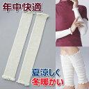 【ウォーマー】シルクバラエティーウォーマー/男女兼用フリーサイズ/防寒/快適/冷え寒さ対策/ラック産業