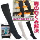 【着圧靴下】ケアサポートソックス/むくみ解決/履きやすい着圧ソックス/脚のむくみに/くつ下/ケアメディックす