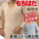 【紳士用長袖シャツM】もちはだ長袖シャツ紳士用(極厚地)(Mサイズ)/あったか肌着/起毛肌着/起毛シャツ/冬用肌着/ワシオ