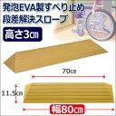 【段差スロープ幅80×高さ3cm】段差解決スロープタッチスロープ(幅80×高さ3cm)/スロープ/段差解決/シンエイテクノ