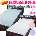 【ベッドパッド・シーツセット】床周り3点セットII(洗
