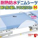 【部分防水シーツ】耐熱防水デニムシーツ【Mサイズ】/介護寝具...