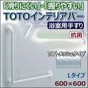 【住宅改修手すり】TOTOインテリア・バーFシリーズ【Lタイプ600×600】ソフトメッシュタイプ/