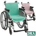 【車いすシートカバー】車椅子用シートカバー【2枚入】/ケアメディック