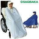 【車いす用レインコート】サギサカレインポンチョ/車椅子レインコート/車いす用かっぱ/ 車椅子用雨具/サギサカSAGISAKA