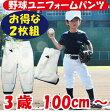 100cmからの小さいサイズの野球練習用ユニフォームパンツ2枚組 お得です! ・ジュニア・キッズ・少年野球・子供用野球ユニフォーム 練習着 100cm 110cm 120cm 130cm
