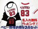 名入れ!ラッピング無料!野球ベビー服 お得な3点セット(スタ...