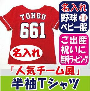 ラッピング Tシャツ ユニフォーム