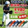 野球用品のイメージ