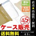 【MC-454】ゴミ袋薄手強化乳白半透明45L 800枚 (45リットル ごみ袋100枚入りBOX×8)【送料無料】