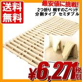 2つ折り桐すのこベッド セミダブルサイズ(2分割タイプ) 【送料無料】 分割 コンパクト すのこマット 折りたたみベット ベット セミダブル 折りたたみ ベッド 木製 桐 きり キリ スノコベッド 折り畳みベッド すのこベッド 除湿 カビ防止 結露防止【P06Dec14】