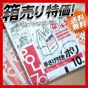 【CC-70】レジ袋 手提げ付きポリ袋 70L 200枚(10枚×20パック)【送料無料】【 05P27May16】