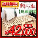 国産2つ折り桐すのこベッド シングルサイズ [桐らくね] 【送料無料】 国産 日本製 すのこマット 折りたたみベット ベット シングル 折りたたみ ベッド 木製 桐 きり キリ スノコベッド 折り畳み