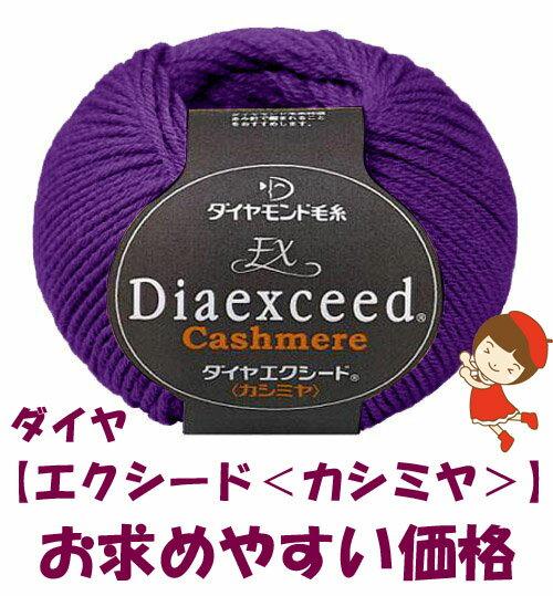 【ダイヤモンド毛糸】【エクシード<カシミヤ>】同色10玉入り。This yarn is made in Japan.