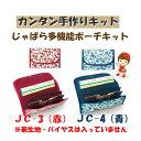 ★2cmゆうパケットメール便OK★パナミじゃばら多機能ポーチキット【JC-3(赤)】【JC-4(青)】全2色※表布・バイアステープは付いていません