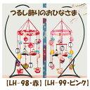 つるし飾りのおひなさま【LH-98・赤】【LH-99・ピンク】★3cmゆうパケット対応★