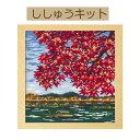 【手作りキット 四季を彩る【日本の名所】】7388 紅葉の嵐山 【3cmゆうパケット可】