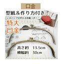くし型縫い付けバッグ用がま口口金【BK-3013 Ag S】【3cmゆうパケット不可】