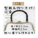 ★3cmゆうパケットで安全発送★竹持ち手付くし型縫い付けがま口口金【BK-2702 Ag】