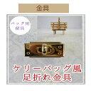 ケリーバッグ風足折れ金具1ヶ入【AKR-1-1・S・G】【3...